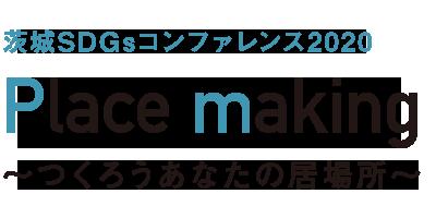 Place making 茨城SDGsコンファレンス2020