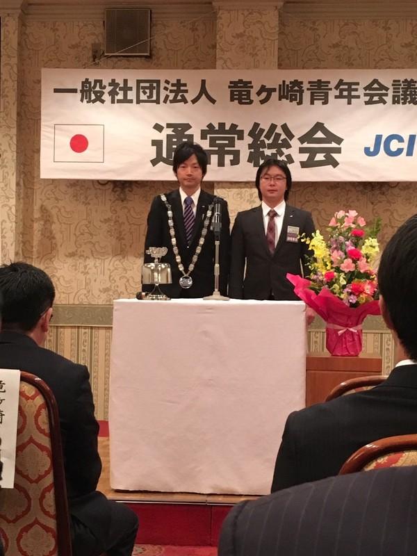 竜ヶ崎JC通常総会_4.jpg
