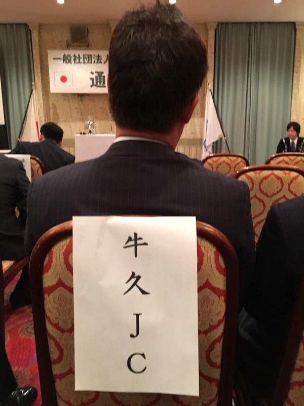 竜ヶ崎JC通常総会_53.jpg