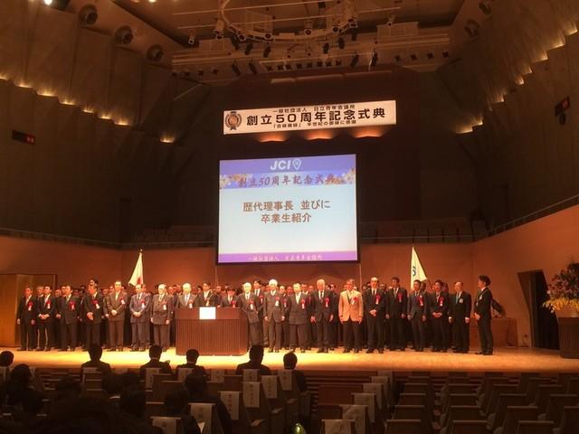 01日立JC50周年記念式典_4220.jpg
