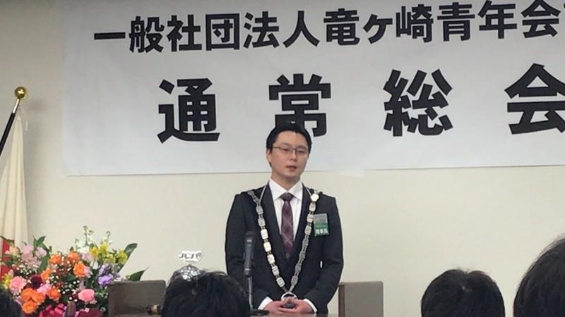 2018年度1月竜ヶ崎総会_8.jpg