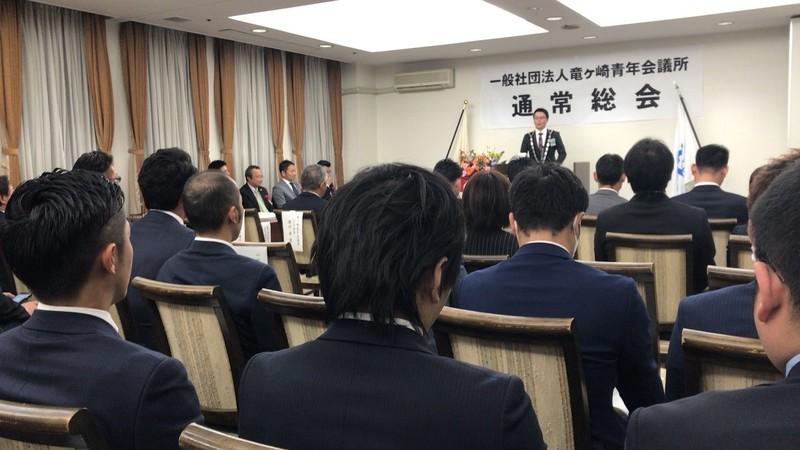 2018年度1月竜ヶ崎総会_9.jpg