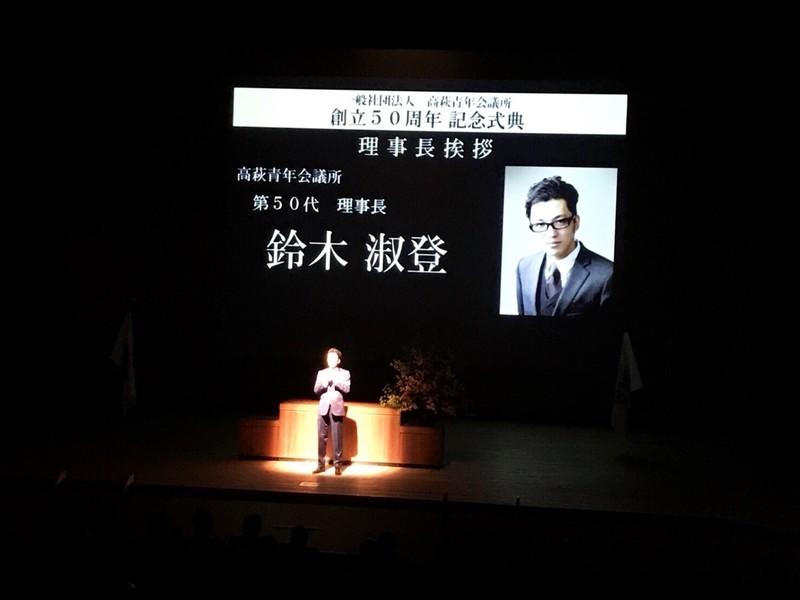 2018.5.12高萩50周年_180514_0006.jpg