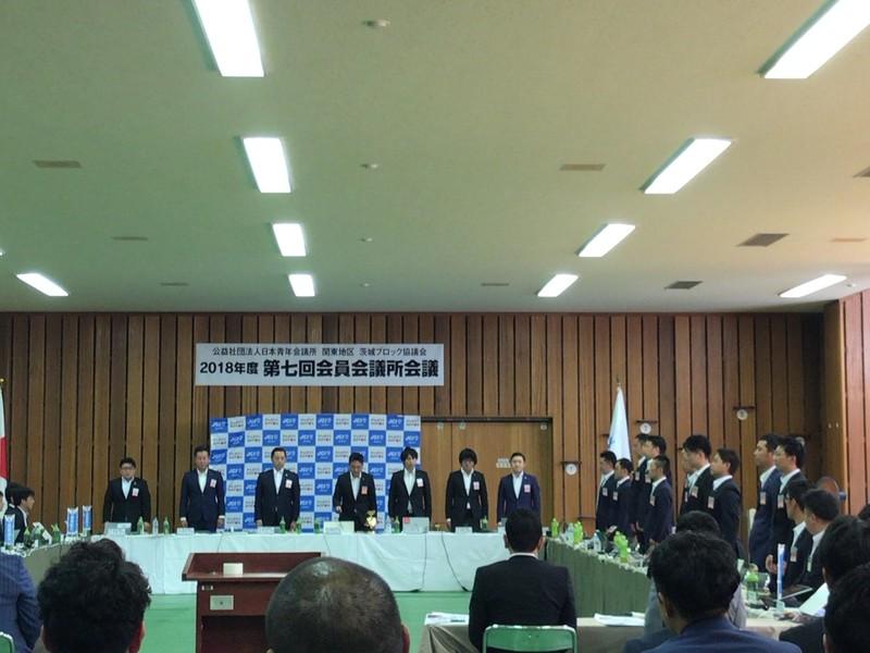 2018.9.8茨城B7回会員会議所会議_13.jpg