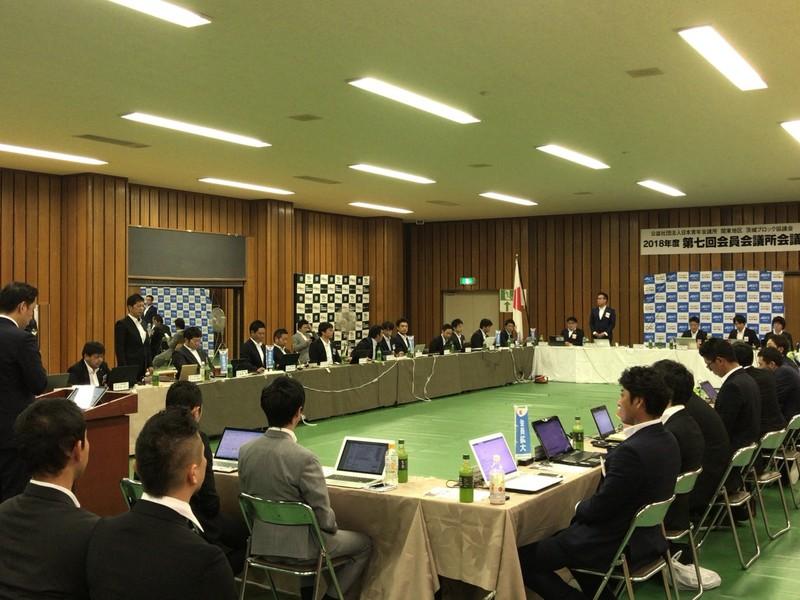 2018.9.8茨城B7回会員会議所会議_4.jpg