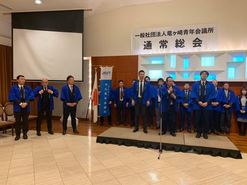 (一社)竜ヶ崎青年会議所 総会出席